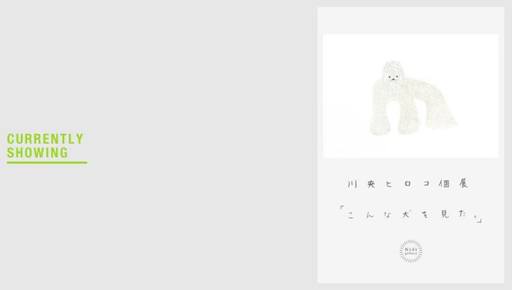 2016.8.25 - 8.31 川央ヒロコ個展 「こんな犬を見た。」